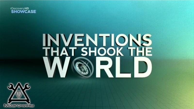 Изобретения, которые потрясли мир